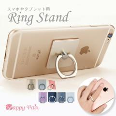 スマホリング 落下防止 バンカーリング スタンド iPhone8 スマートフォン タブレット ポイント消化 指輪型【メール便送料無料】
