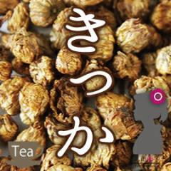 【メール便送料無料!】菊花茶(キッカ茶)100g 細かい作業で疲れた目をケア!【PPLT】【美容茶】【健康茶/お茶】菊花茶/キッカティー