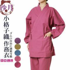 沙月-婦人作務衣(さむえ)小格子織 38-7930 S〜LL