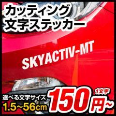 一文字から買えます! 文字 ステッカー!1.5cm〜5cmまで同料金!文字シール 名前 車 ポスト バイク 表札 文字ステッカー スーツケース 数