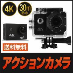 アクションカメラ アクションカム 4k wifi Wi-Fiモデル 防塵 防水 30m 170度 広角 1080P 高画質 4K 水中カメラ ウェアラブル カメラ