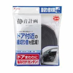 エーモン/amon 2650 静音計画 デッドニング ドア付近用 風切り音防止テープ