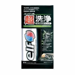 カーメイト:elf/エルフ コンプリートクリーナー10000 エンジン内強力洗浄&コーティング/E14/