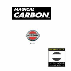 メール便可|HASEPRO/ハセプロ:マジカルカーボン リアエンブレム レッド C25 セレナ/CEN-10R/