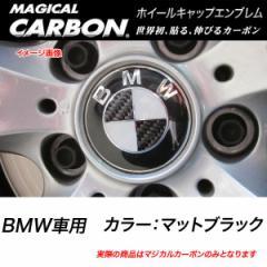 メール便可|HASEPRO/ハセプロ:マジカルカーボン ホイールキャップエンブレム BMW マットブラック CEWCBM-2D/CEWCBM-2D/