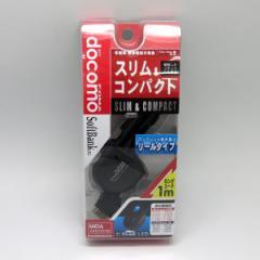 メール便可|充電器 リール式充電器 DOCOMO FOMA SoftBank 3G ガラケー ロングコード 車載用/カシムラ AJ-304/