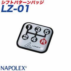 メール便可|ナポレックス:LONZA シフトパターンバッジ 5速MT車用 25mm×25mm×2mm 粘着シート取付/LZ-01