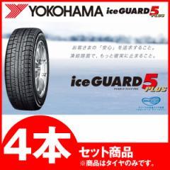 ヨコハマ 145/80R13 アイスガード IG50プラス 15年製 スタッドレスタイヤ 4本セット