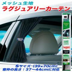 ミラリード:カーテン 自動車用 メッシュ生地 Sサイズワイド 高さ39×幅70cm 2枚入り サイドガラス ミニバン・セダンの後部座席/KS-475