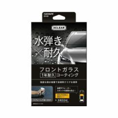 洗車 車 エクスクリア 撥水フロントコーティング ロング/カーメイトC112