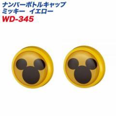 ナンバーボルトキャップ ミッキーマウス ディズニー DISNEY 三丸イエロー・イエロー/ナポレックス WD-345