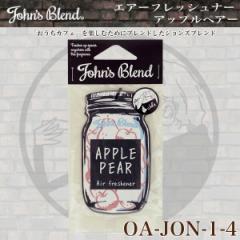 ジョンズブレンド エアーフレッシュナー アップルペアー 吊り下げタイプ 車 部屋 芳香剤 カーフレグランス Johns Blend/ノル OA-JON-1-4