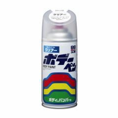 ソフト99 ボデーペン 仕上げにクリアー塗料 塗装 300ml 1本 8002/ 自動車 ペイント スプレー