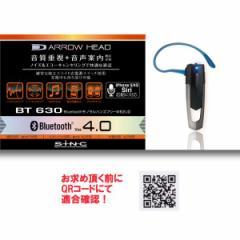 セイワ Bluetooth4.0 ハンズフリーイヤホンマイク 音質重視で快適通話 通話5時間 スタンバイ165時間 BT630/車載 自動車