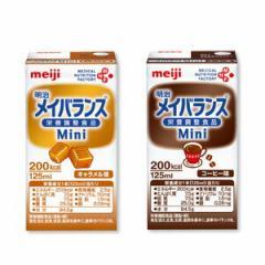 明治乳業 メイバランス Mini