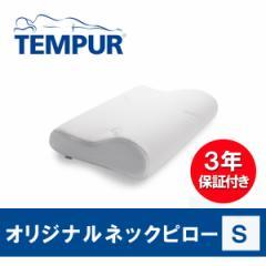 【送料無料】テンピュール オリジナルネックピロー Sサイズ  3年保証付き【テンピュール ピロー】