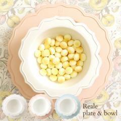 Reale(レアーレ) プレート&ボール シェフセット 100006 食器 ベビー こども おしゃれ 皿
