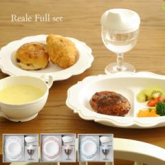 Reale(レアーレ) フルセット(スープカップ、グラス&キャップ、三食プレート、プレート&ボール)