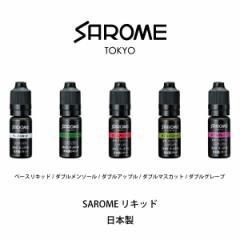 【電子たばこ SAROME VAPE-1 リキッド】SAROME VAPE サロメ ベイプ 専用 リキッド ベースリキッド 日本製 10ml