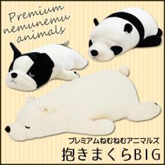 プレミアムねむねむアニマルズ「 抱きまくらBIG 」【IT】抱き枕 抱きまくら 動物 クッション  りぶはあと しろくま クマ 熊 パンダ