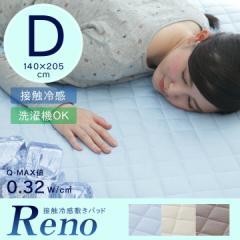 敷きパッド ダブル「レノ」【GL】敷きパッドダブル140×205cm冷感 涼感 敷きパッド 冷感パッド 冷感マット 夏用 涼しい ひんやり