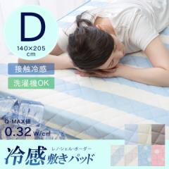 敷きパッド ダブル ひんやりマット「レノ」【GL】140×205cm冷感 涼感 敷きパッド 冷感マット 夏用 涼しい ひんやり敷きパッド