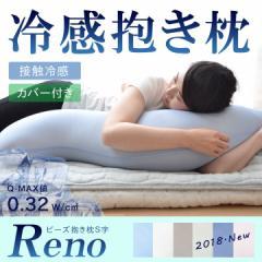 抱き枕 マタニティ  クッション  ひんやり 「レノ」 抱き枕 妊婦【GL】約35×105cm ビーズ抱き枕  冷感抱き枕 夏用 冷たい