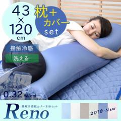 枕 ロング 抱き枕 洗える   ひんやり「ヌード枕ロング+冷感カバー(レノ)セット」【GSL】約43×120cmまくら 安眠 ロングピロー 横