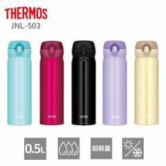 サーモス 水筒 人気 おしゃれ 直飲み 500ml ステンレスボトル 保冷 保温 マイボトル 軽量 JNL-5031 運動会