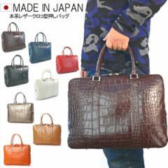 送料無料 日本製 クロコ型押し 牛革 ブリーフバッグ ソフトブリーフ  メンズ レディース ビジネスバッグ ブリーフ