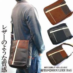 メンズショルダーバッグ レザーのような質感 ライン入り斜めがけバッグ メンズ 旅行にも ジッパーポケット付き 縦型 (3色)送料無料