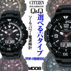 【値下げしました!】【送料無料】 電波ソーラー腕時計メンズ シチズン時計QQ 世界5局対応 MD06 6種