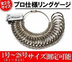 ◇送料無料◇1号から28号まで!指のサイズがこれ1個で測定可能!リングゲージ 指輪ゲージ プロ仕様 プロ用 指輪 リング サイズ ゲージ