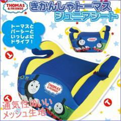 きかんしゃトーマス 水洗いできるジュニアシート (88-806) 送料無料 3歳から 幼児 男の子 女の子 かわいい キッズ 車