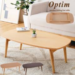 【ポイント10倍中 送料無料】  折りたたみテーブル Optiom ローテーブル センターテーブル