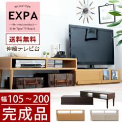 テレビ台 TV台 完成品 伸縮テレビ台 EXPA  TVボードテレビボード 伸縮テレビボード コーナー木製 ローボード  100cm〜200cm