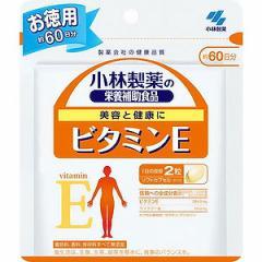 小林製薬 ビタミンE お徳用 120粒(60日分)