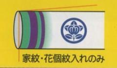 [徳永鯉][鯉のぼり]室内飾り鯉のぼり[星歌セット用][家紋入れ]・[花個紋入れ]のみ[tn-SF1][日本の伝統文化][こいのぼり]