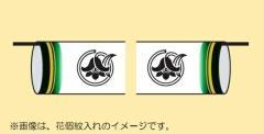 [徳永鯉][鯉のぼり]室内飾り鯉のぼり[豪セット用][同一の家紋を両面に][tn-SF13][日本の伝統文化][こいのぼり]