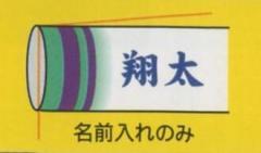 [徳永鯉][鯉のぼり]室内飾り鯉のぼり[星歌セット用][名前入れ]のみ[tn-SF2][日本の伝統文化][こいのぼり]
