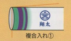 [徳永鯉][鯉のぼり]室内飾り鯉のぼり[星歌セット用][複合入れ1][tn-SF3][日本の伝統文化][こいのぼり]
