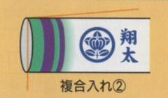 [徳永鯉][鯉のぼり]室内飾り鯉のぼり[星歌セット用][複合入れ2][tn-SF4][日本の伝統文化][こいのぼり]