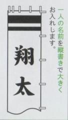 [徳永鯉][武者のぼり]節句幟用[9.1m〜6.1m節句幟用][黒・赤・青色][一人の名前を縦書きで大きく][tn-N7c]