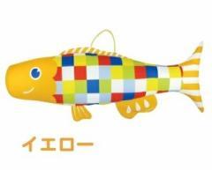[徳永]室内用[鯉のぼり]さわってあそべる[puca]プーカの木[こどもプーカ]イエロー[45cm][日本の伝統文化][こいのぼり]