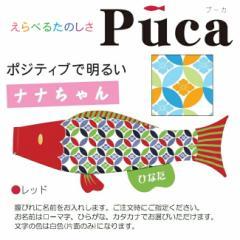 [徳永]室内用[鯉のぼり]えらべるたのしさ[puca]プーカ[ナナちゃん]レッド(M)[0.8m][日本の伝統文化][こいのぼり]