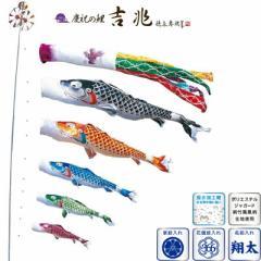 [徳永][鯉のぼり]庭園用[ポール別売り]大型鯉[10m鯉5匹][吉兆][飛龍吹流し][撥水加工][日本の伝統文化][こいのぼり]