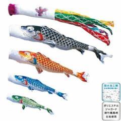[徳永][鯉のぼり]庭園用[にわデコセット][1.2m鯉4匹][吉兆][飛龍吹流し][撥水加工][日本の伝統文化][こいのぼり]