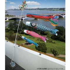 [徳永][鯉のぼり]ベランダ用[ウェイトセット](水袋)ポールフルセット[1m鯉3匹][友禅鯉][五色吹流し][日本の伝統文化][こいのぼり]