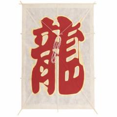 インテリア 手描き【和凧】新中角凧 縦58×横42cm【ワ-6】龍文字 お正月飾り