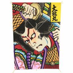 インテリア 手描き【和凧】新中角凧 縦58×横42cm【ワ-6ヨ】歌舞伎絵 大蛇丸 お正月飾り